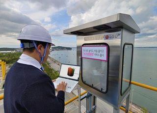 LG유플러스, 초저지연 활용한 '5G 기업전용망' 서비스 출시