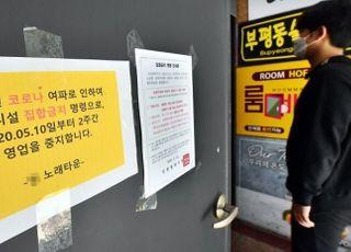 인천 학원강사발 감염 확산…1세 여아까지 감염