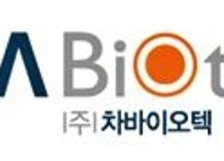 차바이오텍, 체세포 복제 배아줄기세포 기술 일본 특허 획득