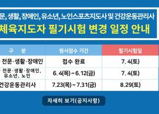 국민체육진흥공단, 체육지도자 필기시험 7월 시행