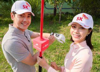 SKT, 골프장에 '정밀 위치정보 제공 서비스' 선봬