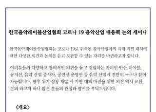 """""""위축된 음악산업 대책 논의""""…한국음악레이블산업협회, 코로나19 관련 세미나 개최"""