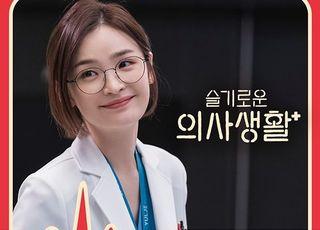 '뮤지컬 디바' 전미도, '슬기로운 의사생활' OST 등판