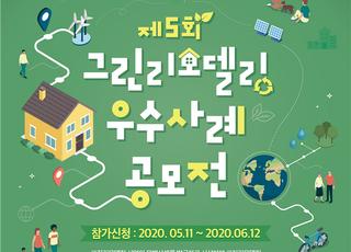 LH, 제5회 그린리모델링 우수사례 공모전 개최