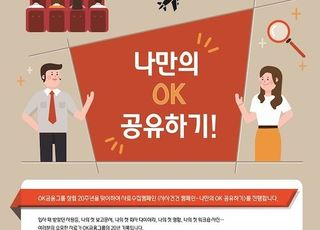"""OK금융그룹, '창립 20년사' 편찬 추진…""""백년 기업 도약 발판"""""""