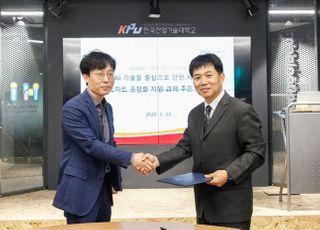 SKT, 중소기업 스마트 공장화 사업 지원한다