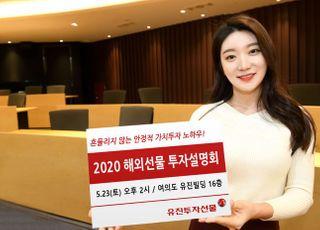 유진투자선물, 해외선물 투자설명회 개최