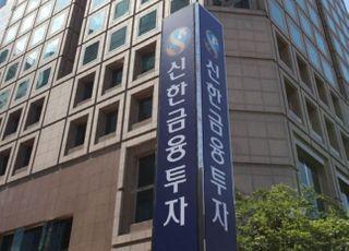 신한금융투자, 100억원 규모 MTS 주문 지연 사고
