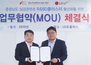 LG유플러스, 충남서 5G 실감형 콘텐츠 활성화 박차