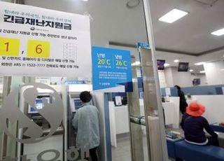 """긴급재난지원금 은행 현장접수 '5부제' 종료…""""즉시 신청 가능"""""""