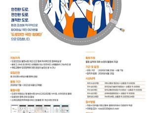 국토부, '도로안전 국민참여단' 모집