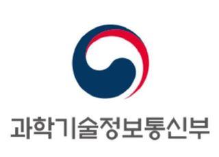 과기정통부·방통위, 통신 분야 실장급 정책 협의회 개최