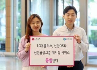 LGU+, 1400억 규모 '신한금융그룹 메시징 사업' 주사업자 선정