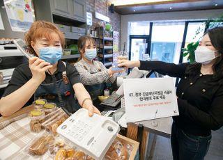 KT, 재난지원금 사용 매장 알린다…통화연결음 무료 제공