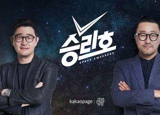 """송중기 김태리 '승리호', 웹툰으로 재탄생…""""세계관 확장"""""""