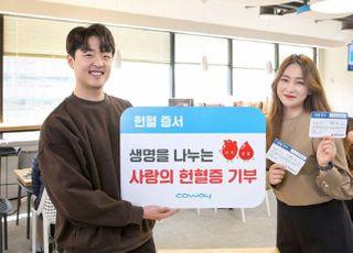 코웨이, '사랑의 헌혈증' 기부....생명 나눔 동참