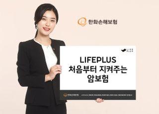 한화손보, 'LIFEPLUS 처음부터 지켜주는 암보험' 출시