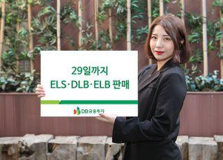 DB금투, 최대 18%수익 ELS∙DLB∙ELB 3종 판매