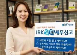 기업은행, IBK알파세무신고 신규가입 이벤트 실시