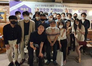 태영호, 2030 입법간담회 개최…통합당 '청년정치'에 발맞춰