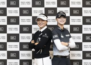 '고진영 vs 박성현' 야구보다 시청률 높았다