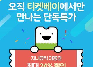 티켓베이 특가마켓, '지니뮤직 이용권 단독 특가' 프로모션