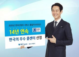 기업은행, 14년 연속 '한국의 우수 콜센터' 선정
