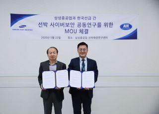 한국선급, 삼성重과 선박 사이버보안 협약 체결