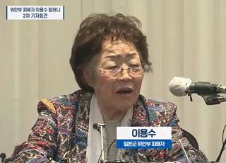 """[속보] 이용수 할머니 """"30년 간 정대협에 이용당했다"""""""