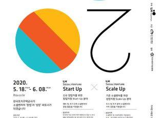 LH, 사회문제 해결과 창업지원 위한 '소셜벤처 지원사업' 공모