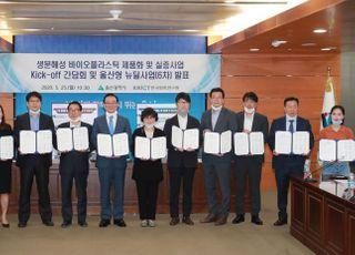 SKC, 친환경 생분해 신소재 양산기술 개발 박차