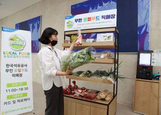 석유공사, 본사서 농산물 판매 '로컬푸드 직매장' 인기