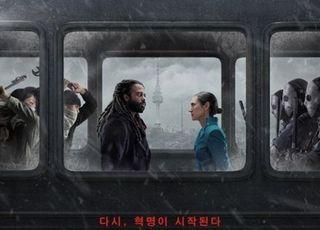 [초점] 다시, 봉준호…19금으로 돌아온 넷플릭스 '설국열차'