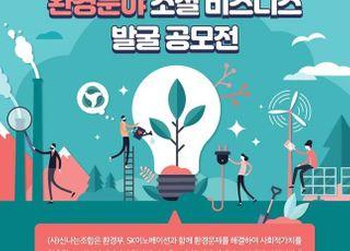 SK이노베이션, 환경부와 친환경 사업 발굴 공모전 실시