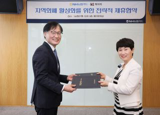 KT, NH농협카드와 지역화폐 사업 활성화 협약