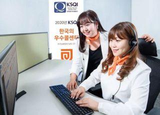 오렌지라이프, 16년 연속 KSQI 우수 콜센터 선정