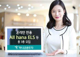 하나금융투자, 온라인 전용 All hana ELS 3종 모집