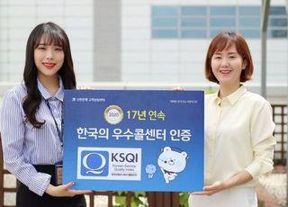 신한은행, 17년 연속 '우수 콜센터' 선정