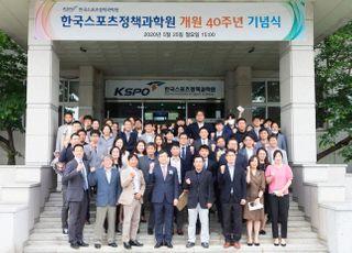 체육진흥공단 한국스포츠정책과학원, 개원 40주년 기념행사