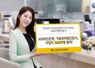 국민은행 KB모바일인증서 가입자 360만명 돌파