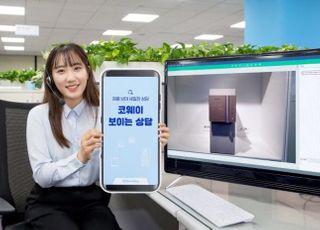 코웨이, 휴대폰 활용 '보이는 상담 서비스' 도입