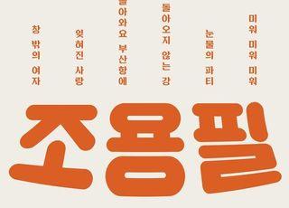 [D기획┃편집앨범 권리와 횡포①] 팬들이 걷어찬 음반들