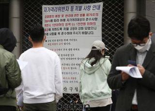 """자가격리 무단이탈 20대 첫 실형…""""잘못 인정하나 처벌 과하다"""""""