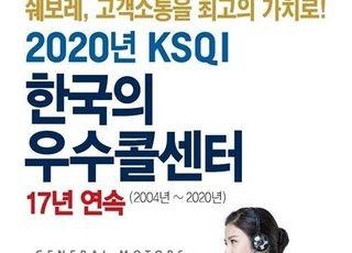 쉐보레, 17년 연속 우수 콜센터 선정