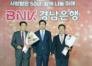 경남은행, '창립 50주년 기념 기업고객 감사 이벤트'