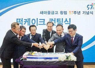 '자산 200조원 목전' 새마을금고, 창립 57주년 기념식 개최