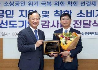 신한은행, 소상공인연합회로부터 감사패 수상