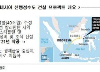 """인니 대사 만난 권태신 """"신행정수도 건설에 韓 기업 참여확대"""" 요청"""