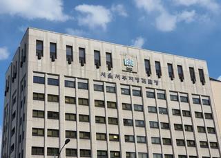 검찰, 정의연 회계 담당자 참고인으로 첫 소환 조사