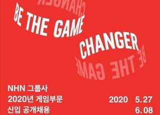 NHN, 게임부문 신입사원 공개 채용